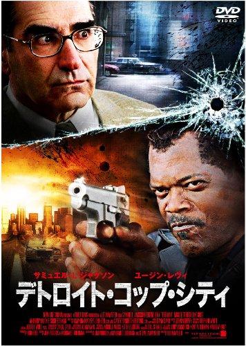 デトロイト・コップ・シティ [DVD]