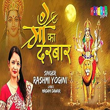 Maa Ka Darbaar (hindi)