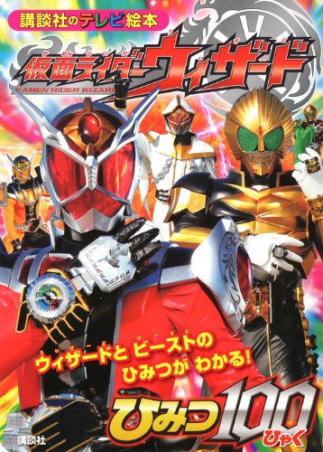 (TV picture book of 1562 Kodansha) Kamen Rider Wizard secret 100 (2013) ISBN: 4063445623 [Japanese Import]