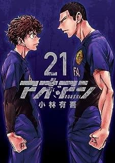 アオアシ (21) (ビッグコミックス)