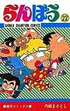 らんぽう(22) (少年チャンピオン・コミックス)