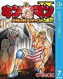 キン肉マンII世 究極の超人タッグ編 7 (ジャンプコミックスDIGITAL)