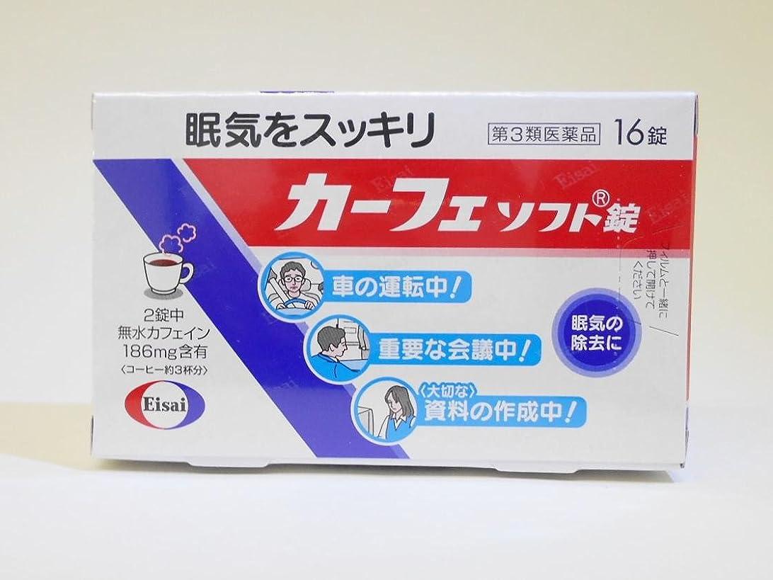 振り向く懺悔着服【第3類医薬品】カーフェソフト錠 16錠 ×5