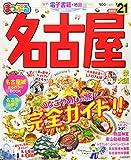 まっぷる 名古屋'21 (まっぷるマガジン)