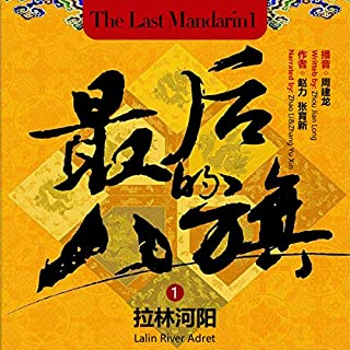 最后的八旗 1:拉林河阳 - 最後的八旗 1:拉林河陽 [The Last Mandarin 1: Lalin River Adret]                   By:                                                                                                                                 赵力 - 趙力 - Zhao Li,                                                                                        张育新 - 張育新 - Zhang Yuxin                               Narrated by:                                                                                                                                 周建龙 - 周建龍 - Zhou Jianlong                      Length: 20 hrs and 14 mins     1 rating     Overall 5.0