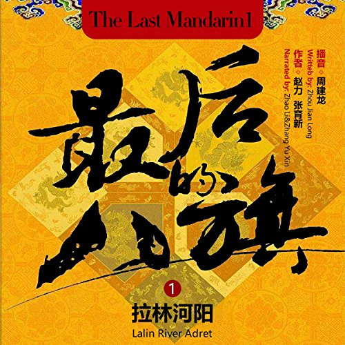 最后的八旗 1:拉林河阳 - 最後的八旗 1:拉林河陽 [The Last Mandarin 1: Lalin River Adret] audiobook cover art