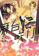 舞台に咲け! 2巻 (ZERO-SUMコミックス)