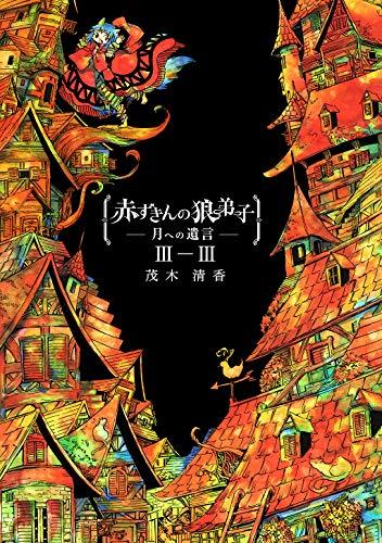 赤ずきんの狼弟子-月への遺言-③-(3)