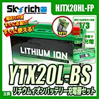 SKYRICH リチウムイオンバッテリー (YTX20L-BS 互換)& 充電器セット スカイリッチ専用充電器 + リチウムイオンバッテリー HJTX20HL-FP 【互換:FTX20L-BS YB16L-B YB16HL-A-CX 65989-90B、65989-97A、65989-97B、65989-97】 SKYRICH社製 ハーレー バイクバッテリー