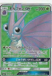 ポケモンカードゲーム SM9a 056/055 モルフォンGX 草 (SR スーパーレア) 強化拡張パック ナイトユニゾン