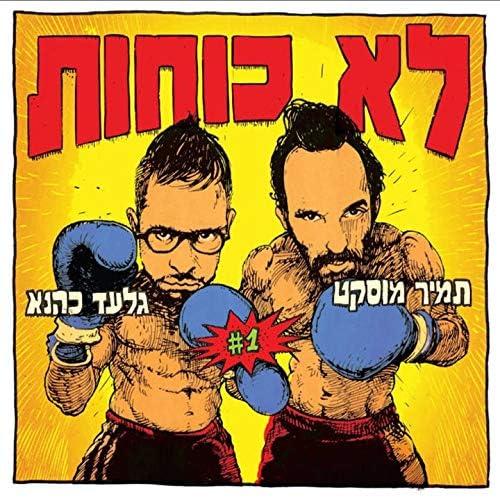 Loco Hot, Gilad Kahana & Tamir Muskat