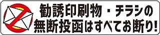 Ogriculture 勧誘印刷物・チラシの無断投函はすべてお断り! Sサイズxヨコ型 3x14cm ステッカー