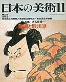 日本の美術 no.366 豊国と歌川派