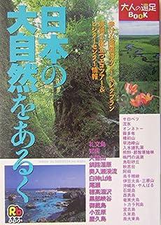 日本の大自然をあるく (大人の遠足BOOK)