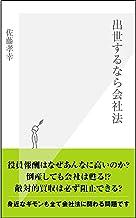表紙: 出世するなら会社法 (光文社新書) | 佐藤 孝幸