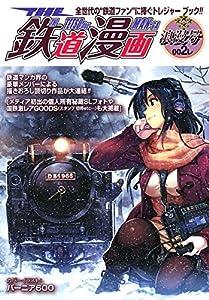 THE 鉄道漫画 2巻 表紙画像