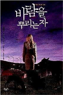 """韓国語書籍, ドイツ推理小説, 스토리콜렉터 8/Wer Wind sa""""t 바람을 뿌리는 자 – 넬레 노이하우스/《백설공주에게 죽음을》 그 다음 이야기/韓国より配送"""