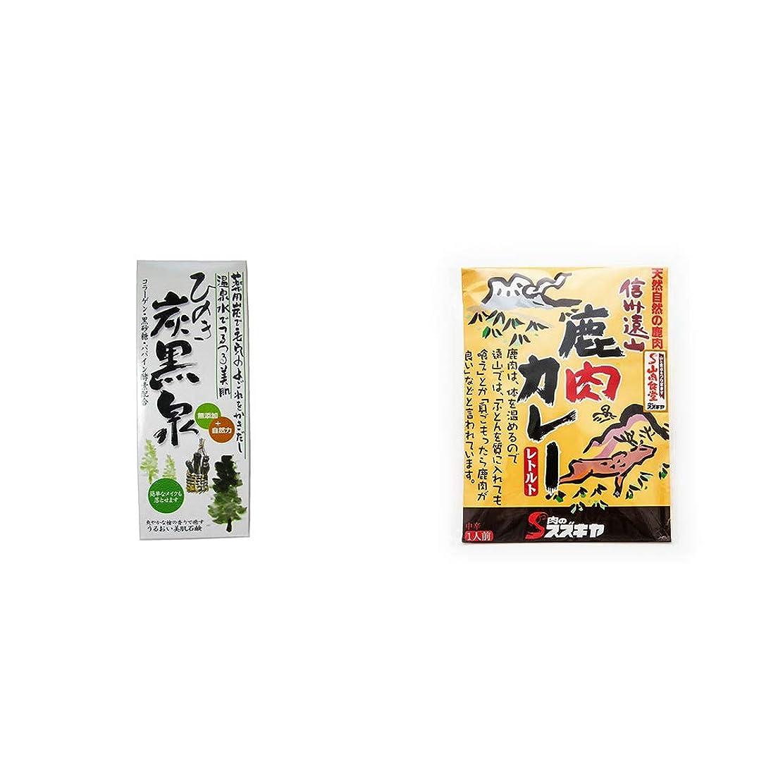 社交的唇松の木[2点セット] ひのき炭黒泉 箱入り(75g×3)?信州遠山 鹿肉カレー 中辛 (1食分)