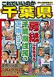 日本の特別地域 特別編集54 これでいいのか 千葉県