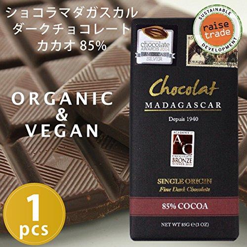 ショコラマダガスカル ファインダークチョコレート 85% BeantoBarChocolate(ビーントゥーバーチョコレート)ツリートゥーバーチョコレート オーガニック フェアートレード レイズトレード 低糖質・砂糖不使用 チョコレート カカオ70%以上