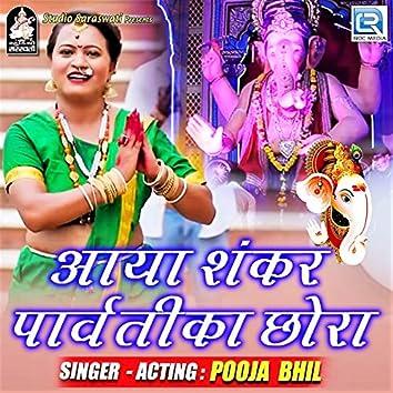 Aaya Shankar Parvati Ka Chhora