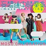 妄想道中膝栗氣 〜moso traveling〜(初回生産限定盤)