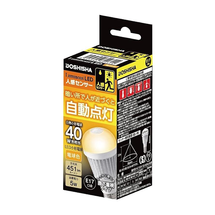 不規則な亜熱帯自動的にルミナス LED電球 E17口金40W形相当 電球色 直下重視タイプ 小型 自動点灯 人感センサー付き LVA40L-HMS