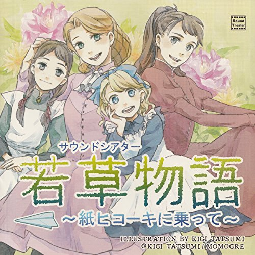 若草物語 audiobook cover art