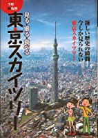 東京スカイツリー―下町新名所 見る・撮る・食べる