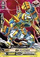 【 カードファイト!!ヴァンガード】 獣神 バンパウロス C《 絶禍繚乱 》 bt13-067