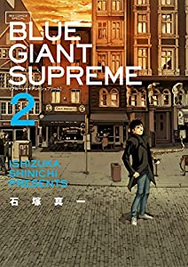 BLUE GIANT SUPREME 2巻 表紙画像
