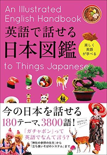 英語で話せる 日本図鑑の詳細を見る