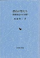 漂泊の聖たち―箱根周辺の木食僧