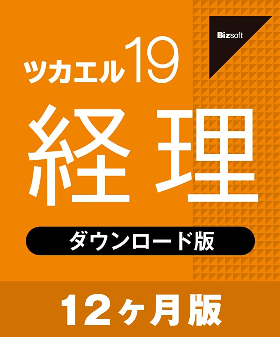 宿始める折ツカエル経理 19|12ヶ月版|ダウンロード版