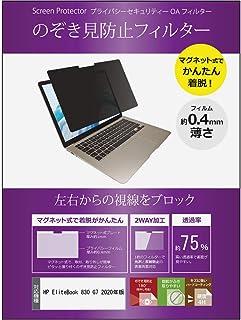 メディアカバーマーケット HP EliteBook 830 G7 2020年版 [13.3インチ(1920x1080)] 機種用【のぞき見防止 パソコン フィルター マグネット 式 タイプ 覗き見防止 pc 覗見防止 ブルーライトカット】左右か...