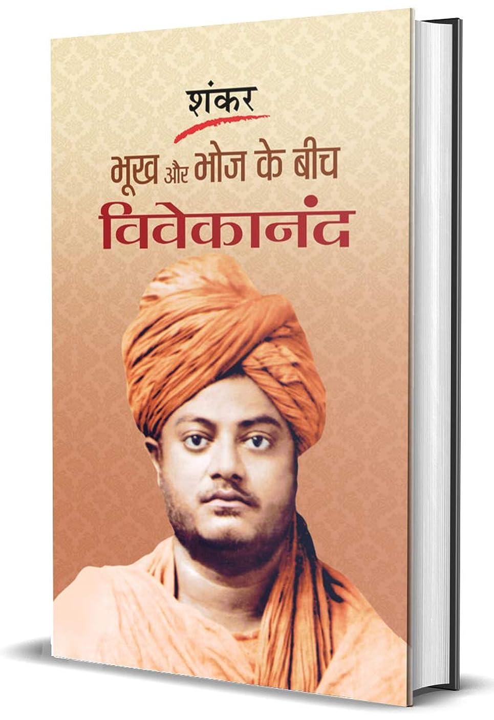 交通渋滞浮浪者更新するBhookh aur Bhoj ke Beech Vivekananda (Hindi Edition)