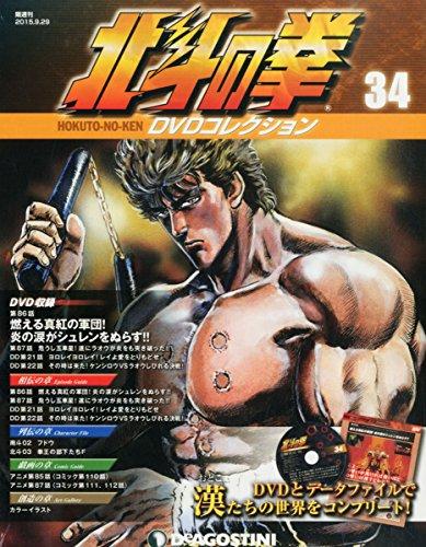 北斗の拳 DVDコレクション 34号 (第86話、第87話、DD第21話、DD第22話) [分冊百科] (DVD付)