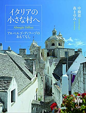 イタリアの小さな村へ: アルベルゴ・ディフーゾのおもてなし (とんぼの本)