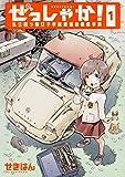 ぜっしゃか!‐私立四ツ輪女子学院絶滅危惧車学科‐(1) (角川コミックス・エース)