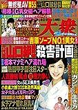 週刊大衆 2016年8月22・29日号[雑誌]