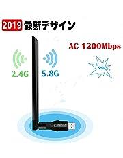 無線 Lan 子機,1200Mbps Wifi 子機 USB3.0 5dBi 用 デュアルバンド5.8GHz/2.4 GHz 802.11ac技術 360°回転アンテナ 高速通信 Windows 10/8/7/XP/Vista/Mac/Linux対応 (グレー)