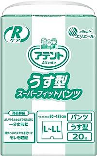 【病院・施設用】アテント Rケア うす型スーパーフィットパンツ L~LL 20枚 【安心して外出したい方】