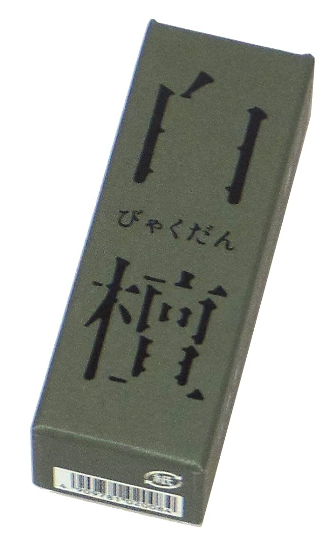 オデュッセウスヘルパーペフ鳩居堂のお香 香木の香り 白檀 20本入 6cm
