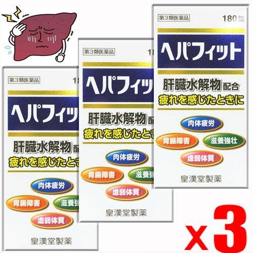 【第3類医薬品】ヘパフィット 180錠 ×3