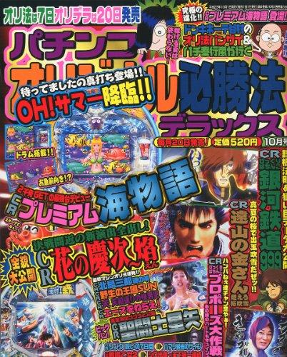パチンコオリジナル必勝法デラックス 2011年 10月号 [雑誌]