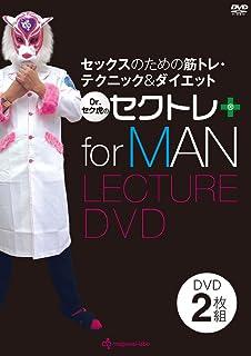 【男性版スペシャル】セックスのための筋トレ・テクニック&メソッド『Dr.セク虎のセクトレ』(DVD2枚組)
