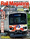 Rail Magazine (レイル・マガジン) 2020年9月号Vol.443