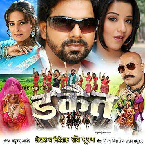 Kalpana Patowary feat. Indu Sonali & Pawan Singh