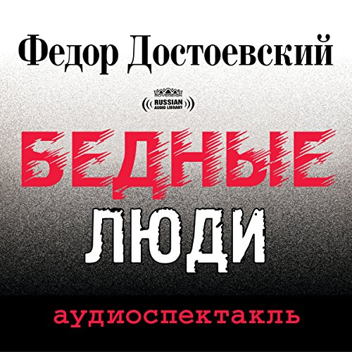 Poor Folk [Russian Edition] audiobook cover art