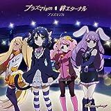 Plasmagica (CV: Eri Inagawa, Sumire Uesaka, Manami Numakura, Ayane Sakura) - Show By Rock!!# (Anime) Insert Song: Plasmaism / Kizuna Eternal [Japan CD] PCCG-70337